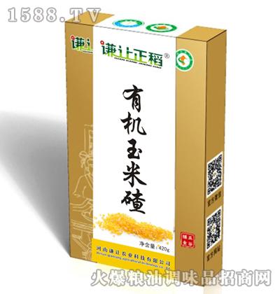 谦让正稻有机玉米碴420g