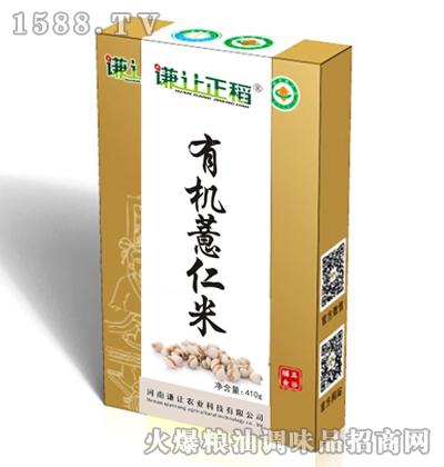 谦让正稻有机薏仁米410g