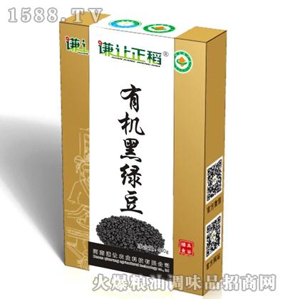 谦让正稻有机黑绿豆400g