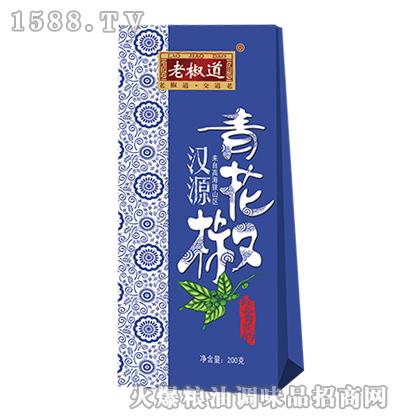 老椒道汉源青花椒200g