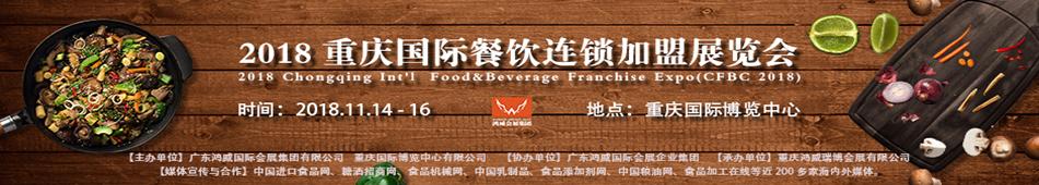 2018重庆餐饮展