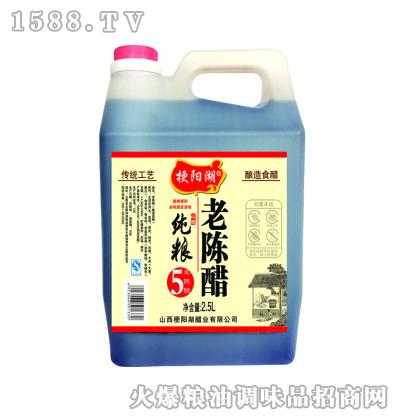 梗阳湖老陈醋2.5L