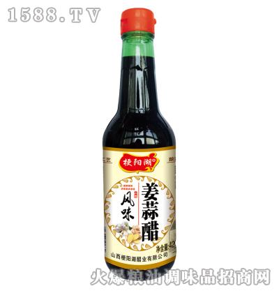 梗阳湖-风味姜蒜醋420ml