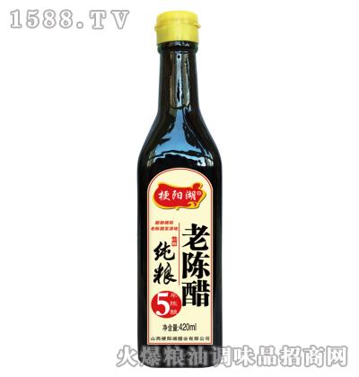 梗阳湖-纯粮5年陈酿老陈醋420ml