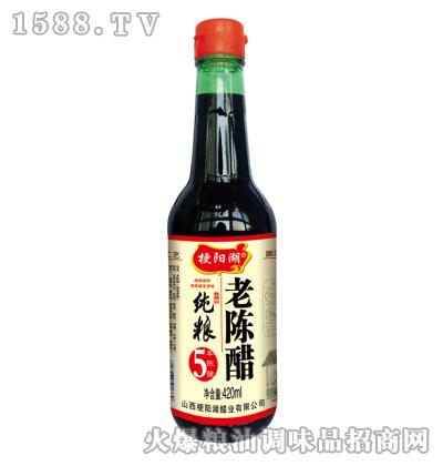 梗阳湖-老陈醋420ml(纯粮5年陈酿)