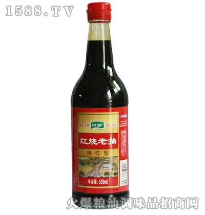 口珍红烧老抽(特红型)500ml