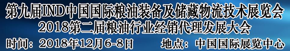 2018中国粮机展
