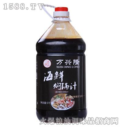 万兴隆海鲜焖锅汁5kg