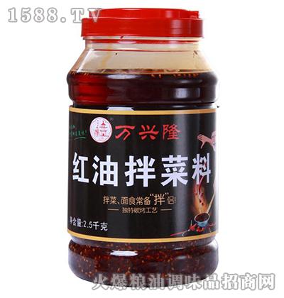 万兴隆红油拌菜料2500g