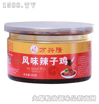 万兴隆麻辣红油风味辣子鸡260g