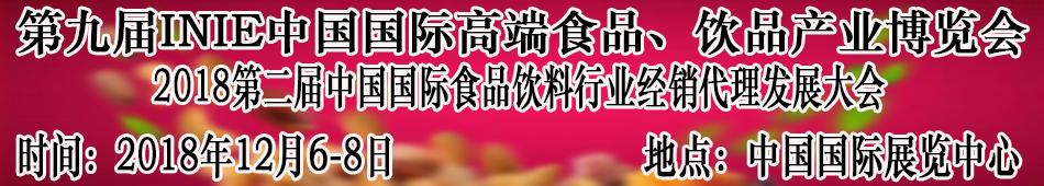 2018中国食品展