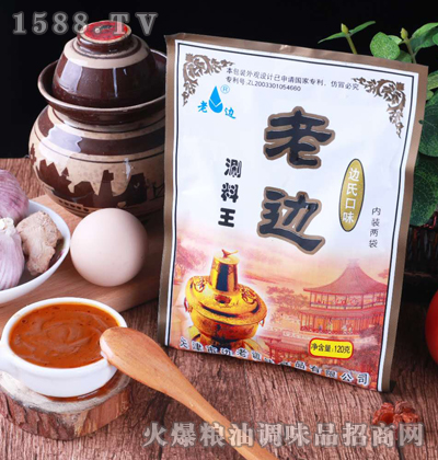 老边涮料王120克(边氏口味)