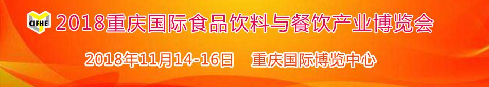 2018重庆国际调味品展览会