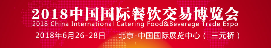 2018中国餐博会
