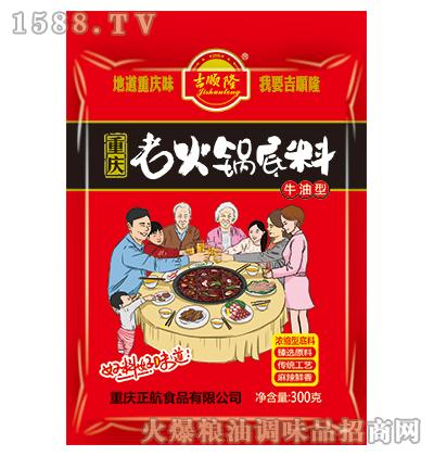 吉顺隆牛油型重庆老火锅底料300g