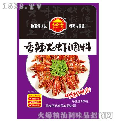 吉顺隆香辣龙虾调料180g