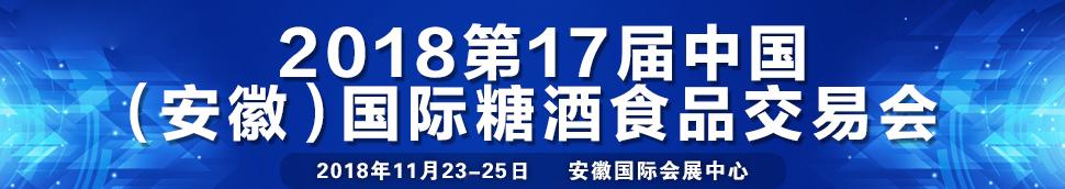2018安徽秋季糖酒会