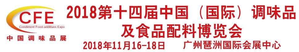 2018广州调味品展