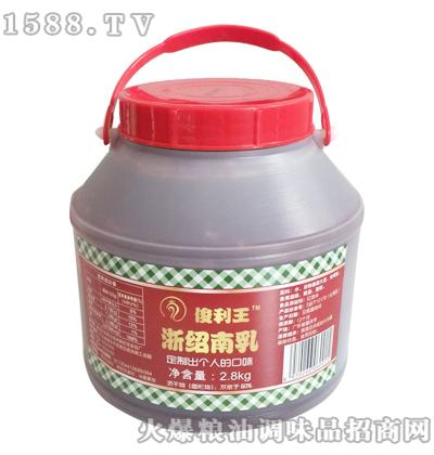 俊利王浙绍南乳2.8kg