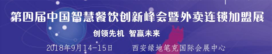 2018中国智慧餐饮峰会