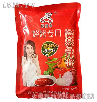 悦厨来蒜蓉辣酱(烧烤专用)500g