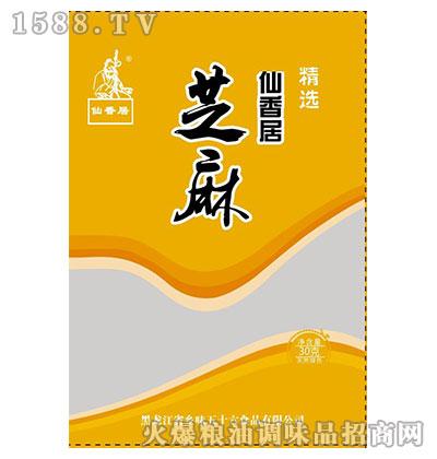 仙香居精选芝麻30g