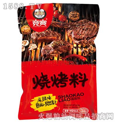 竞赛麻辣味烧烤料454g