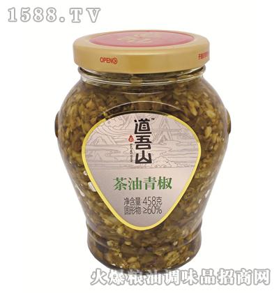 道吾山茶油青椒458g