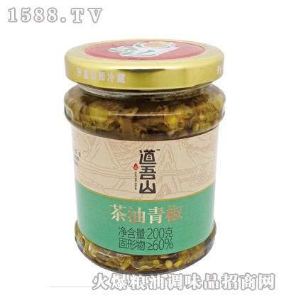 道吾山茶油青椒200g