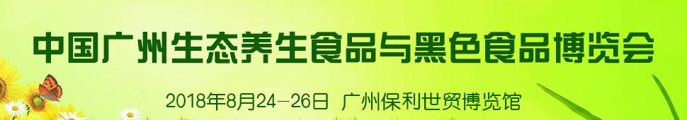2018广州养生食博会
