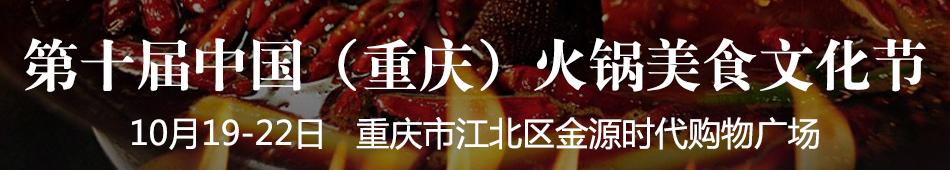 2018重庆火锅美食节