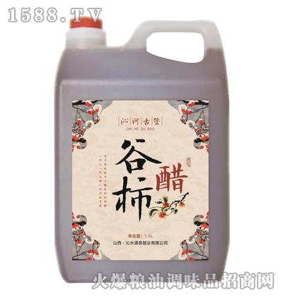 沁河古堡珍品谷柿醋1.5L
