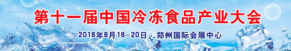 2018郑州冷冻食品展