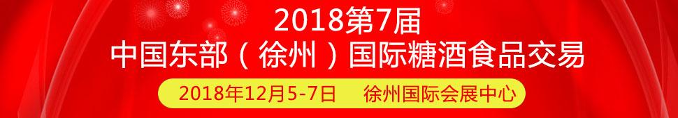 2018东部徐州糖酒会