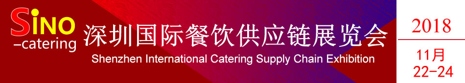 2018深圳餐饮展
