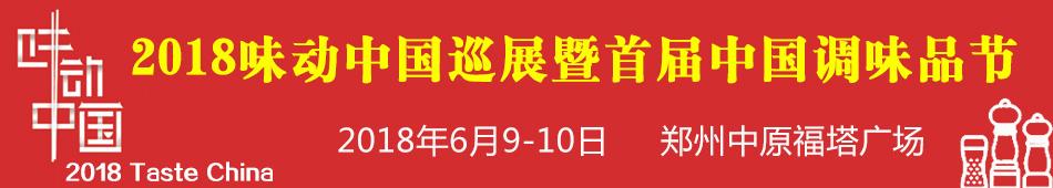 2018中国调味品展