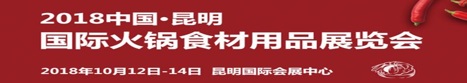 2018昆明火锅食材展