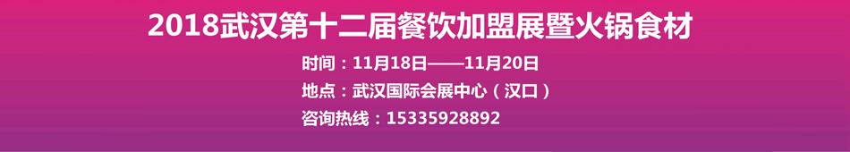 2018武汉火锅食材节