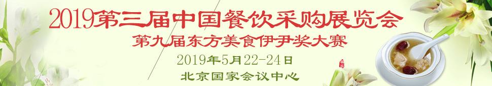 2019北京餐饮采购展