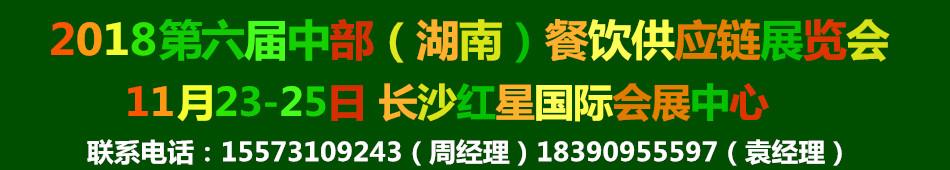 2018湖南餐饮展