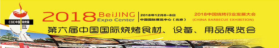 2018北京烧烤食材展