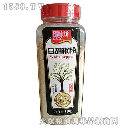 臻味坊白胡椒粉固态调味料510g
