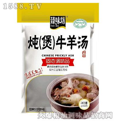 臻味坊炖(煲)牛羊汤100g