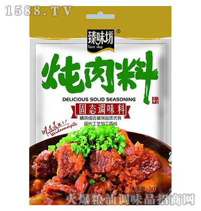 臻味坊炖肉料30g