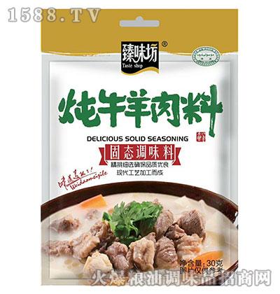 臻味坊炖牛羊肉料30g