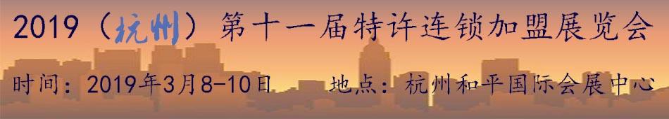 2019杭州加盟展