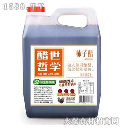 醋世哲学柿子醋2.5L