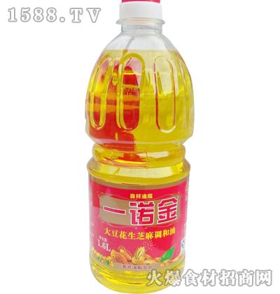 一诺金大豆花生芝麻芝麻调和油1.6L