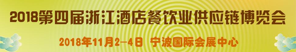 2018浙江餐博会