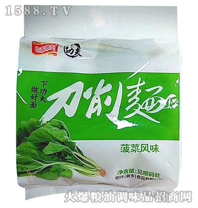 农家粮田刀削�M(菠菜风味)